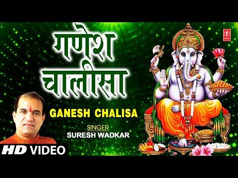 Ganesh Chalisa By Suresh Wadkar Full Song I Ganesh Chalisa Aarti...