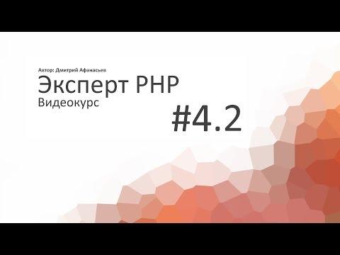 #4.2 Эксперт PHP: Регистрация пользователей