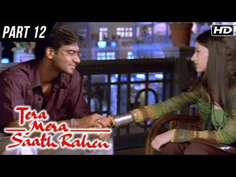 Tera Mera Saath Rahen | Part 12 | Sonali Bendre, Ajay Devgan, Namrata Shirodkar | Latest Hindi Movie