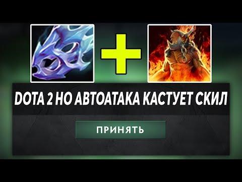 ЭТО ДОТА 2 НО АВТОАТАКА ПРИЗЫВАЕТ ГОЛЕМОВ! Dota 2 but attacks may cast spells