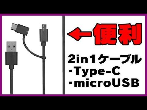 便利!Type-C、microが1つになった2in1ケーブルをご紹介!【LEPLUS】
