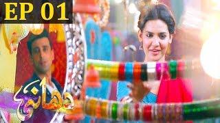 Dhaani - Episode 1   Har Pal Geo