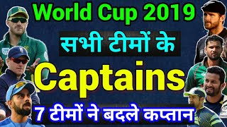 World Cup 2019: Watch All Teams Captain, 7 Team changed captains.