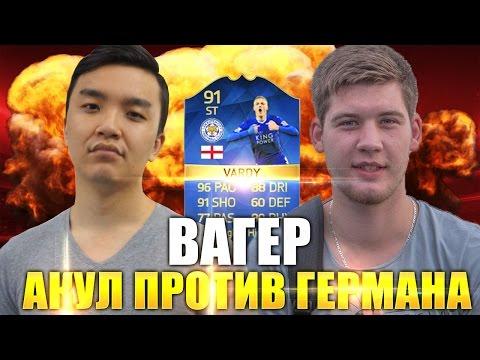 FIFA 16 - ВАГЕР - АКУЛ ПРОТИВ ГЕРМАНА