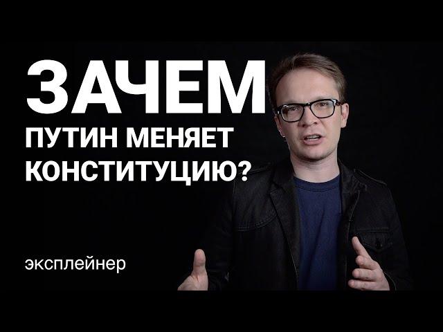 Зачем Путин меняет Конституцию? Какая роль у Мишустина? Объясняет Кирилл Мартынов