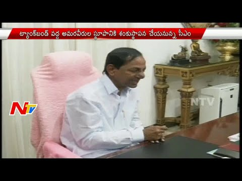 KCR Review Meeting on Telangana Formation Day Celebrations | NTV