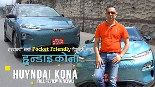 Hyundai Kona EV Full Review in Nepali | बिज़ूली कार | Lokesh Oli
