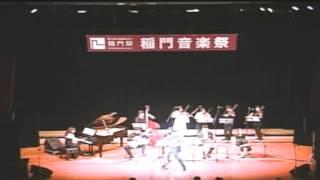 稲門音楽祭(小野記念講堂)13/14