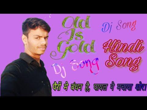 Dj Song Pairon Me Bandana Hai ||पैरों मे बंधन हैं,पायल ने मचाया शोर|| Old Is Gold Hindi Song