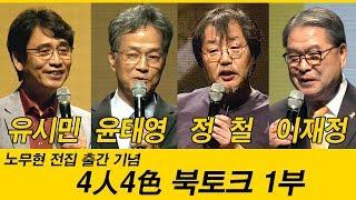 [4인4색 북토크 1부] 박혜진, 유시민, 윤태영, 이재정, 정철 - 노무현 전집 출간 기념