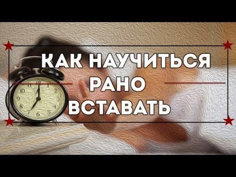 Видео как научиться просыпаться
