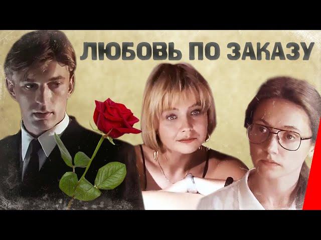 Любовь по заказу (1992) фильм
