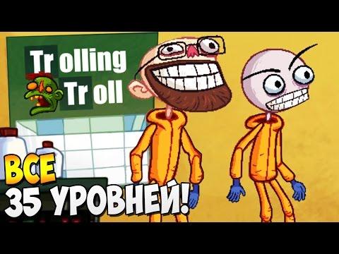 ВО ВСЕ ТРОЛЛЬСКИЕ ► Troll Face Quest TV Shows (Полная версия) Часть 1