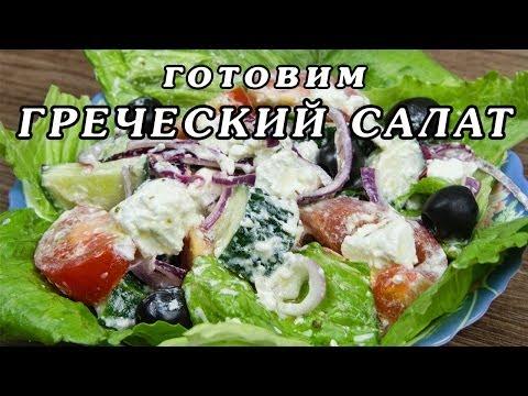 Как приготовить греческий салат - рецепт - видео