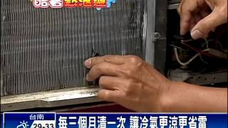 冷氣清潔DIY 月省10%電費