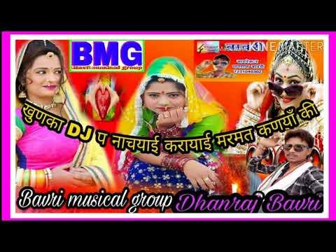Dhanraj Bavri new song 2018 यह गाना ऐसा है जहा dj पे बजे गा dj वालो की धुलाई होगी full sexx song thumbnail