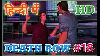 GTA: Vice City- Death Row- Mission 18# in Hindi (HD)