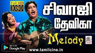 Sivaji devika melody songs | Music Box