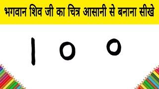 भगवान शिव जी का चित्र आसानी से कैसे बनाएं // how to Draw God Shiv ji step by step easy  Drawing