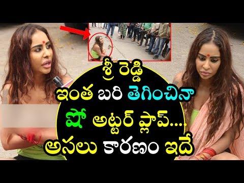 శ్రీరెడ్డి ప్లాప్ అవ్వడానికి కారణం ఇదే|Actual Reasons Behind Why Sri Reddy Protest Became Utterflop?