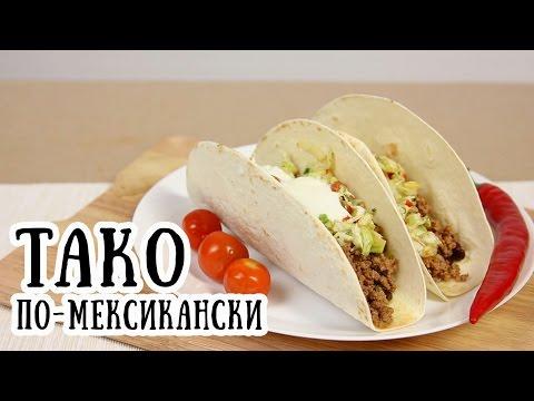 Тако рецепт | Мексиканская кухня [ CookBook | Рецепты ]