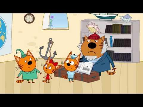 Три кота (34 серия) - Фантазия