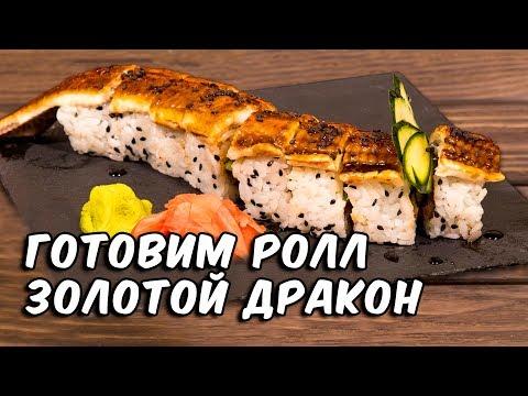 Золотой дракон | Суши рецепт | Gold dragon sushi
