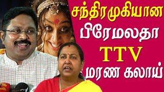 ttv dinakaran takes on  premalatha vijayakanth ttv dinakaran latest news tamil news live