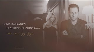 Денис Барканов и Екатерина Бужинская - Мы стоим друг друга