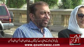 MQM Leader Khawaja Izhar urges Farooq Sattar to reveal his sources of income