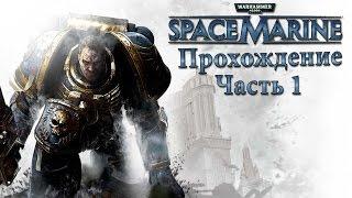 Игра warhammer 40000 space marine прохождение