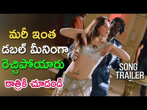 రాత్రికి చూడండి | Telugu Latest item Song Trailer 2018 - Mera Bharat Mahan Movie song  trailer 2018
