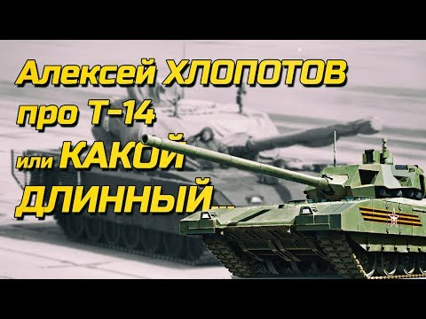 Алексей Хлопотов про Т-14 АРМАТА и другое ЧАСТЬ 2 | в гостях у ЭКСПЕРТИКА