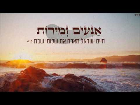 חיים ישראל מארח את שלומי שבת - אנעים זמירות   Haim Israel & Shlomi Shabat - Aneim Zmirot
