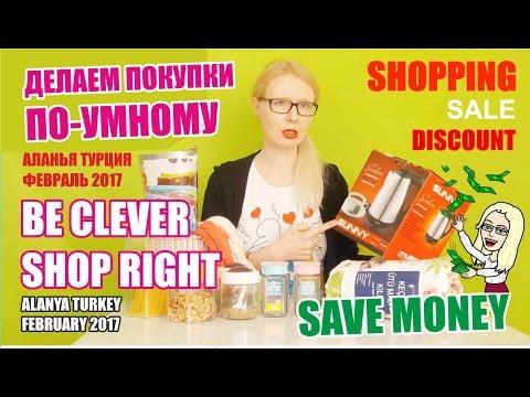 Как сделать правильную покупку