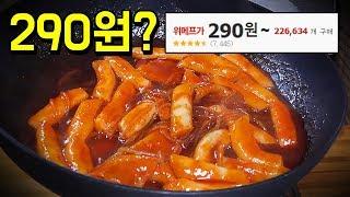 Most popular Korean spicy street food for $0.25! Tteok-bokki. (Korean Food Mukbang Review) [ENG Sub]