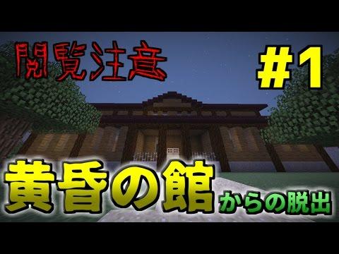 【Minecraft】閲覧注意!黄昏の館が怖すぎた…【黄昏の館#1】