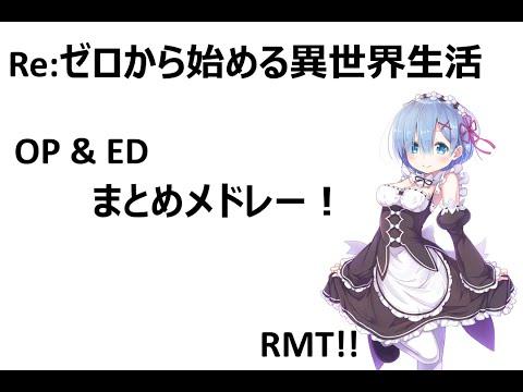 <作業用BGM> Re:ゼロから始める異世界生活 OP&ED4曲メドレー (高音質・高画質 / RMT!)