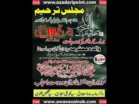 Live Majlis 19 May 2019 Darbar Bibi Pak Daman Lahore