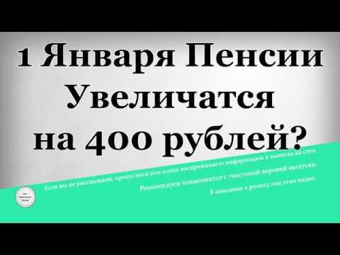 1 Января Пенсии Увеличатся на 400 рублей