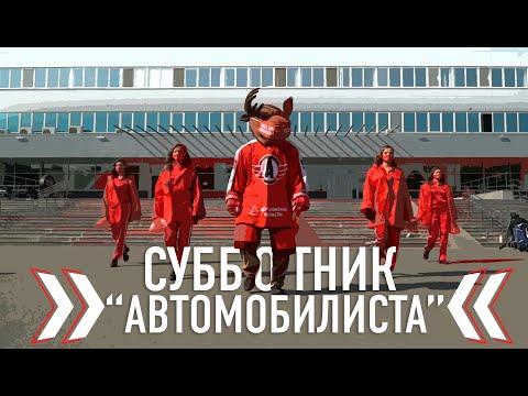 """Субботник """"Автомобилиста"""""""