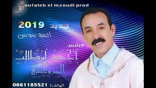 Ahmed Outaleb el Mzoudi tttttooopp