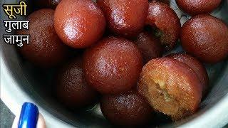 💕कभी नहीं फूटेगा अगर ऐसे बनाओगे सूजी के गुलाब जामुन 💕 suji Gulab Jamun recipe sweet recipe