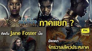 Black Panther ภาคแยกกับ 3ตัวละครสาว / ผกก.infinity war ถึง Jane Foster ? / อัพเดทจักรวาลสัตว์ประหลาด