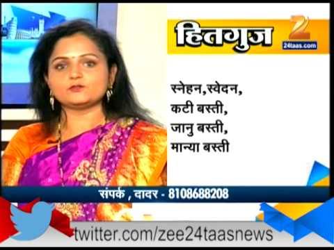 Hitguj Dr Ramakant Devrukar And Dr Pragnya Chavan On Neck Back And Knee Problem