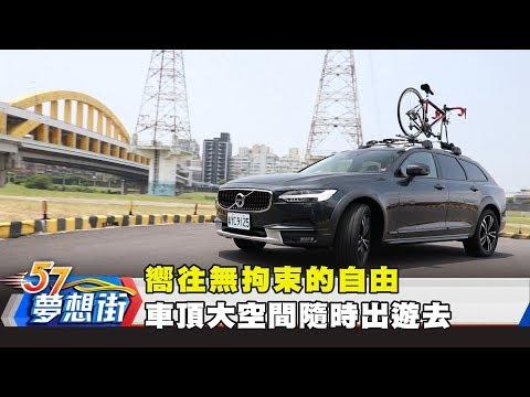 台灣-57夢想街 預約你的夢想-20180829 嚮往無拘束的自由 車頂大空間隨時出遊去