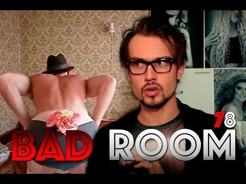 BAD ROOM №78 [Привет, ШИЗА!]
