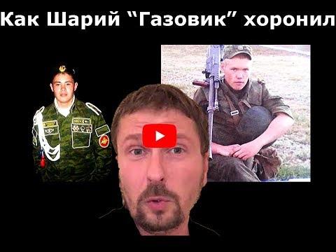 Как Шарий и футболисты Газовика заставили всех смеяться над убитым спецназом РФ