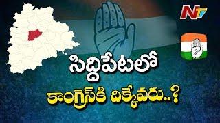 సిద్దిపేట జిల్లాలో కాంగ్రెస్ కు పెద్ద దిక్కు ఎవరు ? | Telangana | OTR | NTV