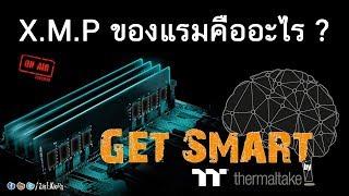 ทำความรู้จัก X.M.P. ของแรมมันคืออะไร ? มีอะไรอีกบ้าง ?  : Get Smart by TT EP#7